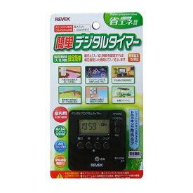 リーベックス 簡単デジタルタイマー グレー PT70DG(1コ入)【REVEX(リーベックス)】