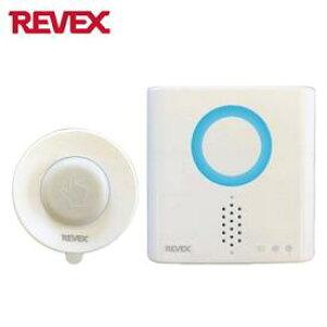 【リーベックス】XP710A 防水型押しボタン 呼び出しチャイム / XP710A