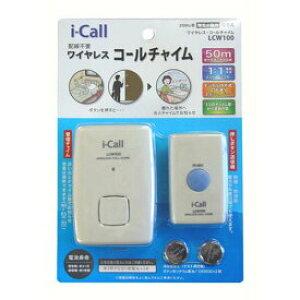 LCW100 リーベックス ワイヤレスコールチャイムセット REVEX i-Call [LCW100]