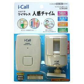 LCW200 リーベックス ワイヤレス人感チャイムセット REVEX i-Call [LCW200]