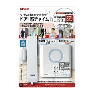 リーベックス ドア・窓チャイムセットXP730A (XP700・XP30A) ワイヤレス 防雨型ドア・窓センサー XPシリーズ XP730A