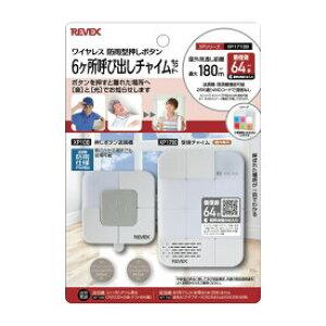 リーベックス 6ヶ所呼び出しチャイムセット XP1710B (XP1700・XP10B) ワイヤレス 防雨型押しボタン XPシリーズ XP1710B