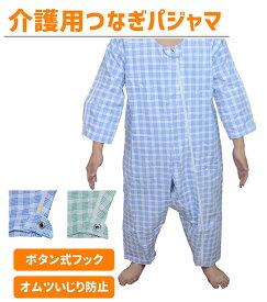 つなぎパジャマ 通年用 介護ねまき 介護服 認知症 介護衣 介護つなぎ 介護パジャマ 特殊なホックで開けにくい おむついじり・いたずら防止