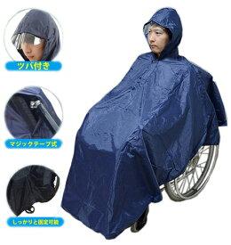 車いすレインコート 車椅子レインコート 収納袋付き 透明バイザーで視界良好 車いす ポンチョ 雨具