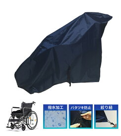 車椅子カバー 車いすカバー しっかりした撥水性生地で雨風から車椅子を保護 裾絞り・ベルト付きで風で飛ばされない 車椅子 レインカバー 車椅子用カバー 車いす用カバー 保管カバー