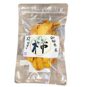 勝沼の☆柿 ドライフルーツ 50g
