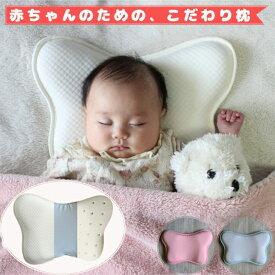 ベビー枕 赤ちゃん 枕 寝返り防止 3層構造ピローケース 向き癖 向き癖防止 絶壁防止 頭の形 新生児 赤ちゃん枕 ベビーまくら 低反発 出産祝い