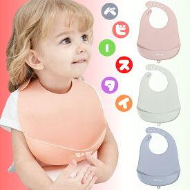 シリコンビブ お食事エプロン 合わせやすいニュアンスカラー 赤ちゃん ビブ 離乳食 シリコンスタイ シンプル よだれかけ 男の子 女の子 スタイ