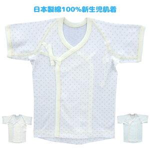 日本製 新生児 肌着 短肌着 50cm ベビー服 赤ちゃん服 綿100% 吸水 伸縮 肌触りすべすべ