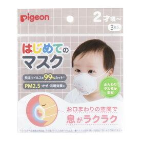 ピジョン ベビーマスク はじめてのマスク 3枚入り 日本製 立体的 息が楽々 飛沫ウイルスを99%カット PM2.5 かぜ 花粉対策 2歳頃から