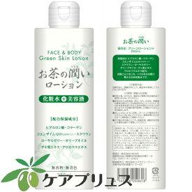 ●株式会社HIKARIお茶の潤い ローション250ml【化粧品 化粧水 美容液 ローション 無香料 無着色 潤い】