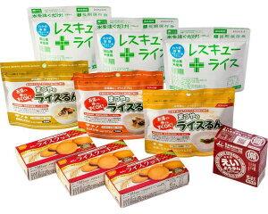 ●ボウエキアレルギー対応非常食セットアレルギー対応3日分(9食分)の非常食セットです。【非常食 緊急 アレルギー レスキュー】