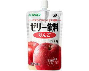 ジャネフゼリー飲料 りんご100g【ユニバーサルデザインフード 水分補給用ゼリー リンゴゼリー】