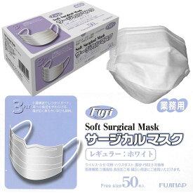 3PLY フジソフトサージカルマスク50枚入りレギュラーサイズ