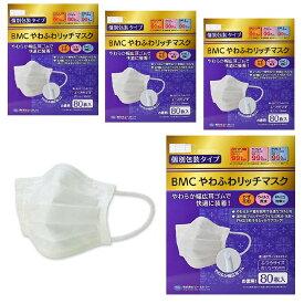 BMCやわふわリッチマスク80枚入り個包装ふつうサイズ4箱セット