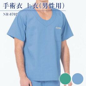 【わけあり商品】手術衣 男性用 上衣NR-8702グリーン ブルー【在庫処分のため半額以下にしました】