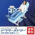 家庭用エアマッサージ器ドクターメドマーDM-6000メドー産業両脚セット