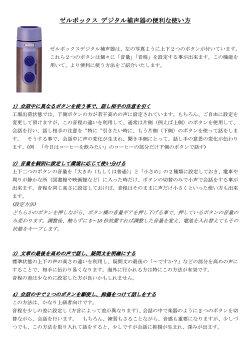 ゼルボックス・デジタルXL電子補声器高機能会話補助具(人工喉頭)