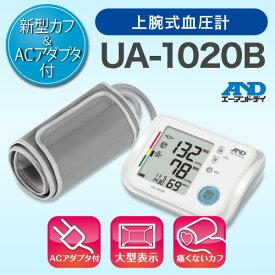 送料無料 エーアンドデイ 上腕式血圧計 UA-1020B 血圧 スピード測定 不規則脈検知 カフゆる巻きチェック【製品コード UA-1020F-JC1AC】