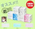 使い捨てマスク選べる3箱セット【1箱50枚入り】ホワイト・ブルー・ピンク