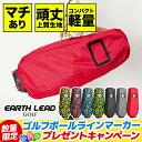 【送料無料】トラベルバッグ トラベルカバー ゴルフ バッグ カバー BIG 9.5型 48インチ対応 EARTHLEAD キャディバッグ…