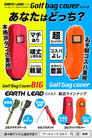 【送料無料】ゴルフトラベルカバーキャディバッグ9.5型48インチまで対応頑丈軽量ゴルフバッグゴルフケースゴルフクラブケース旅行クラブケースプロ保護練習用派手迷彩柄アースリードEARTHLEAD