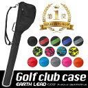 【送料無料】ゴルフクラブケース ゴルフ クラブ ケース ゴルフバッグ ゴルフケース ソフト コンパクト 軽い 大容量 超…