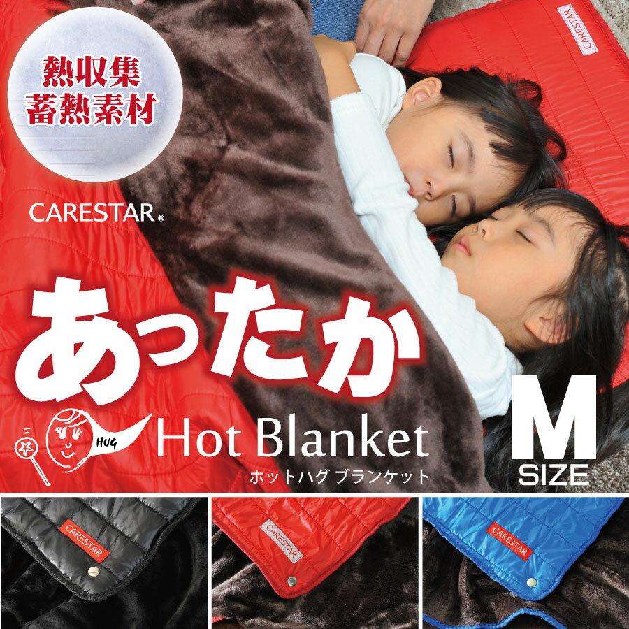あったか ブランケット Mサイズ ひざ掛け ホットハグシリーズ 蓄熱 熱吸収タイプ 暖かい クリップ ダウン おしゃれ デザイン ふとん 毛布