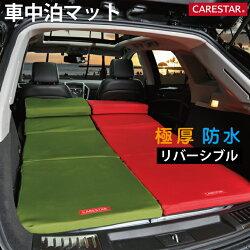 ケアスター車中泊マット車中泊ベッドCARESTAR1