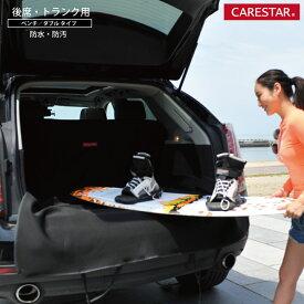 シートカバー 防水 ブラック 後部座席 トランク用 カナロア ウェットスーツ素材 かわいい サーフィン ジェット ペット アウトドア 汎用 軽自動車 普通車 兼用 洗える カー シート カバー 車 内装パーツのCARESTAR