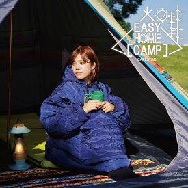 蓄熱素材の ゲーミング毛布 べランピングコート キャンプ 暖かい 着るブランケット ホットハグシリーズ 特殊熱収集発熱素材使用 防寒 ルームウェア 防寒対策 フリーサイズ ユニセックス ポンチョ 裏ボア 裏起毛 CARESTAR