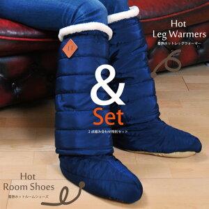 蓄熱素材であったか ルームシューズ&レッグウォーマーセット ネイビー 紺 スリッパ ブーツ ホットハグシリーズ 蓄熱 熱吸収 ヒート 冷え性 足元 対策 暖かい ダウン おしゃれ アウトドア