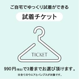 【ご試着チケット】サイズやデザインで迷われたらご利用下さい。【カード決済限定】【あす楽対応】【ブラックフォーマル】【パンプスもOK】
