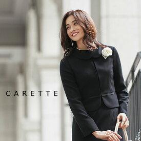 《商品番号1003300》 CARETTE カレット ブラックフォーマル 送料無料 小さいサイズ 大きいサイズ レディース 女性 洗える ウォッシャブル オールシーズン ジャケット ワンピース スーツ