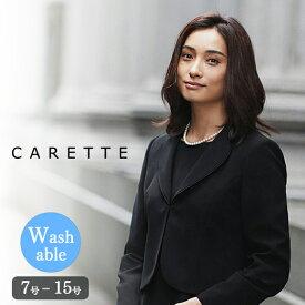 ≪34%オフ!在庫処分セール!さらにお値下げ!≫CARETTE カレット ブラックフォーマル アンサンブル 送料無料 小さいサイズ 大きいサイズ レディース 女性 洗える ウォッシャブル オールシーズン ジャケット ワンピース スーツ