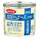 デビフ カロリーエースプラス(犬用流動食) 缶詰 85g 【デビフ(d.b.f・dbf)/ドッグフード/ウェットフード・犬の缶詰・缶/ペットフード/DOG FOOD/ドックフード】