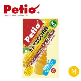ペティオ カンデルCORNツイスト チキン M 【犬のおもちゃ/犬用おもちゃ】【犬用品/ペット用品・ペットグッズ/オモチャ】