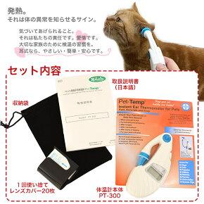 アステックペット用電子耳体温計PT-300■動物用医療機器検温体温測定犬・猫用ペットケアASTEC