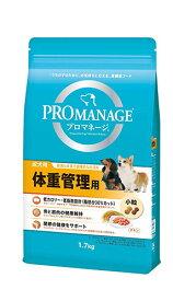 プロマネージ 成犬 体重管理用 1.7kg 【プロマネージ(PROMANAGE)/ドライフード/成犬用(アダルト)/旧パーフェクトフィット/ペットフード/DOG FOOD/ドックフード】