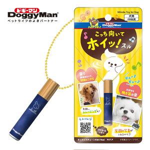 こっち向いて ホイッ!スル ■ 犬用 ドギーマンハヤシ 玩具 TOY トイ オモチャ おもちゃ 笛 呼ぶ ホイッスル ドッグ