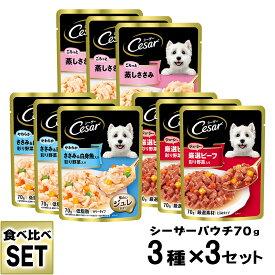 シーザー Cesar パウチ 食べ比べセット 3種×3個 ■ ドッグフード ウェットフード 総合栄養食 全犬種 オールステージ マースジャパン