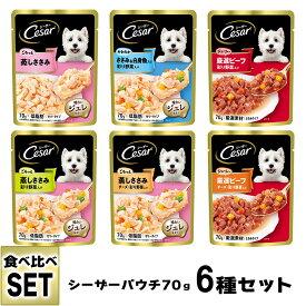 シーザー Cesar パウチ 食べ比べセット 6種 ■ ドッグフード ウェットフード 総合栄養食 全犬種 オールステージ マースジャパン