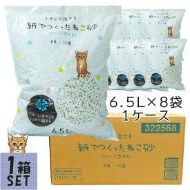 猫砂 紙 流せる 【ケース】紙でつくったねこ砂 6.5L×8袋 1ケース ■ 国産 紙系の猫砂 消臭 猫トイレ用品 同梱不可