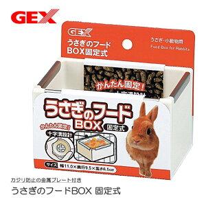 小動物 エサ入れ ジェックス GEX うさぎの フード BOX固定式 ■ うさぎ ウサギ 兎 えさ入れ 餌入れ フードケース
