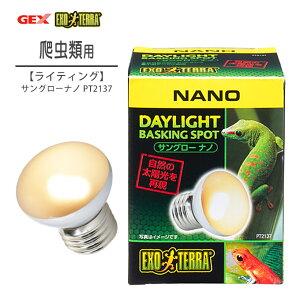 GEX ジェックス サングローナノ PT2137 ■ ライティング 太陽光 スポット ランプ 爬虫類 用品 ヤモリ カエル