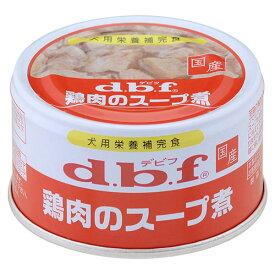 デビフ 鶏肉のスープ煮 85g ■ デビフ(d.b.f・dbf) ミニ缶 ドッグフード ウェットフード・犬の缶詰・缶 ペットフード DOG FOOD ドックフード 犬用品 ペット・ペットグッズ ペット用品 月特DF