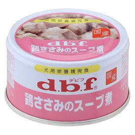 デビフ 鶏ささみのスープ煮 85g ■ デビフ(d.b.f・dbf) ミニ缶 ドッグフード ウェットフード・犬の缶詰・缶 ペットフード DOG FOOD ドックフード 犬用品 ペット・ペットグッズ ペット用品 月特DF