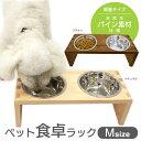 木製 ペット食卓ラック M 【犬用 猫用/犬 猫 食器台 テーブル/Woody-style】【犬用品・猫用品/ペット用品】【NA2】【…