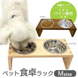 木製 ペット食卓ラック M 【犬用 猫用/犬 猫 食器台 テーブル/Woody-style】【犬用品・猫用品/ペット用品】【NA2】【あす楽対応】