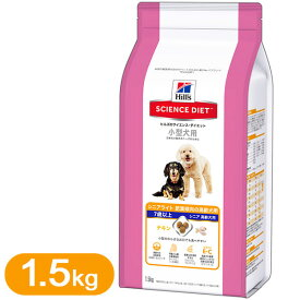サイエンスダイエット シニアライト 小型犬用 (肥満傾向の高齢犬用) 1.5kg 【小型犬用】【高齢犬・老犬用/シニア】【7歳以上】【肥満犬用/ダイエット】【ドッグフード/ペットフード/ドックフード】【ヒルズ/Hills】【サイエンスダイエット/SCIENCE DIET】